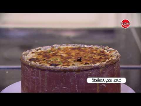 فلسطين اليوم - شاهد طريقة عمل طاجن لحم بالقشطة