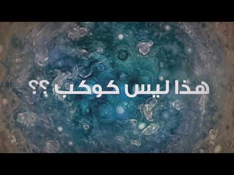 فلسطين اليوم - شاهد سطوع غير عادي يتزايد في كوكب المشتري يحيّر العلماء