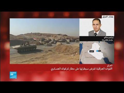 فلسطين اليوم - شاهد القوات العراقية تسيطر على مطار كركوك العسكري
