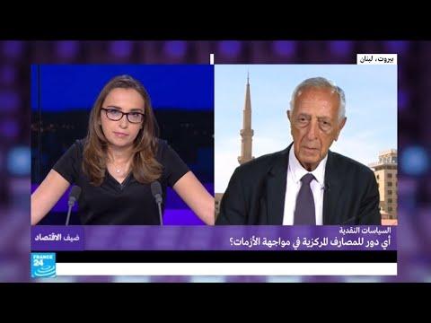 فلسطين اليوم - شاهد أي دور للمصارف المركزية في اجتياز الأزمة المالية العالمية