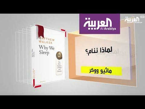 فلسطين اليوم - شاهد كل يوم كتاب لماذا ننام