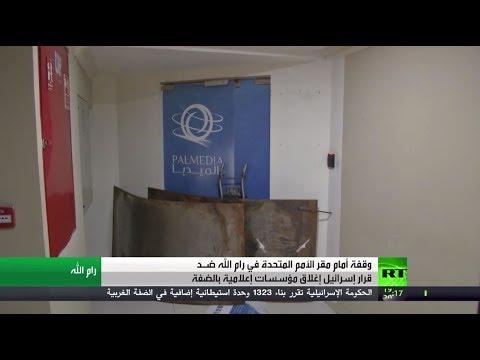 فلسطين اليوم - شاهد احتجاج ضد قرار إسرائيل إغلاق بال ميديا