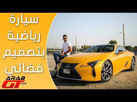 فلسطين اليوم - شاهد سيارة لكزس lc 500h تدخل عالم التجربة الفعلية