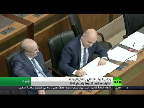 فلسطين اليوم - شاهد  برلمان لبنان يناقش الموازنة بعد تأخير استمر 12 عامًا