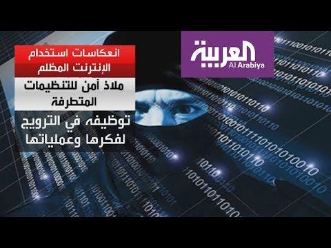 فلسطين اليوم - شاهد الانترنت المظلم عالم خفي من الجريمة