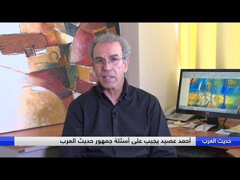 فلسطين اليوم - شاهد أحمد عصيد يجيب على أسئلة جمهور حديث العرب