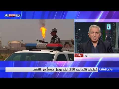فلسطين اليوم - شاهد النفط بين الصراع العراقي والعقوبات على إيران