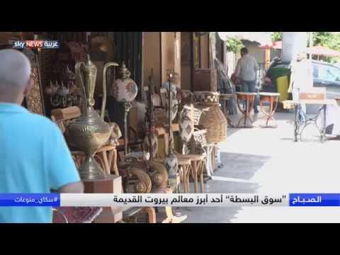 فلسطين اليوم - شاهد الأنتيكا تزدهر في سوق البسطة البيروتي في لبنان