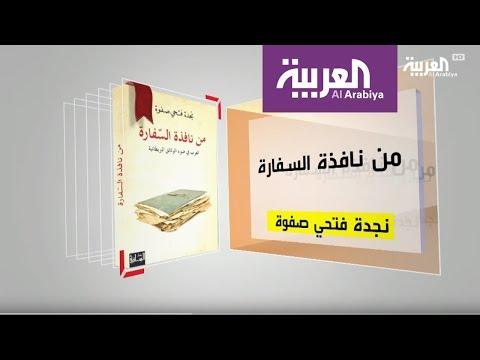 فلسطين اليوم - شاهد مناقشة كتاب من نافذة السفارة