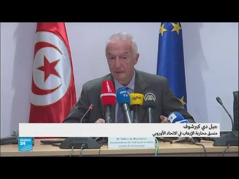 فلسطين اليوم - بالفيديو الاتحاد الأوروبي سيساعد تونس لمحاربة الإرهاب