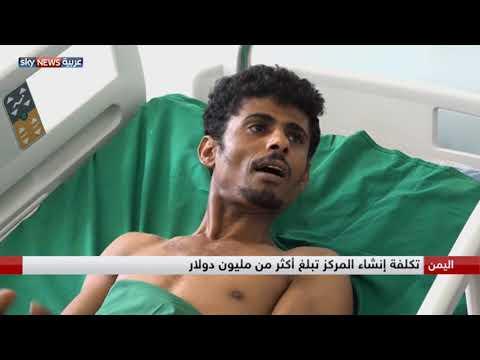 فلسطين اليوم - شاهد افتتاح مركز جراحة العظام بمستشفى الثورة في تعز