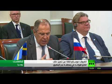 فلسطين اليوم - شاهد لافروف يؤكد عدم قلقه من تعزيز حلف الناتو لقواته في بحر البلطيق