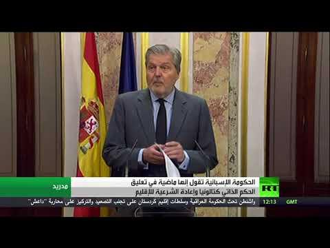 فلسطين اليوم - شاهد الحكومة الإسبانية تؤكد أنها ماضية في تعليق الحكم الذاتي لكتالونيا