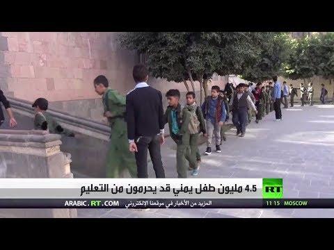 شاهد 45 مليون طفل يمني يحرمون من التعليم