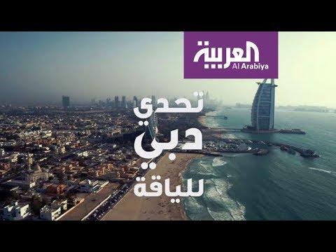 فلسطين اليوم - بالفيديو دبي تتحدى الجميع بـ100 مليون دقيقة من الحركة