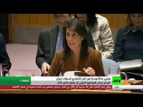 فلسطين اليوم - شاهد هيلي تُعلن بدء المسار من أجل التصدي لسلوك إيران المدمر