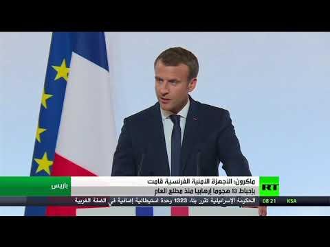فلسطين اليوم - شاهد ماكرون يؤكد أن الأجهزة الأمنية الفرنسية أحبطت 13 هجومًا إرهابيًا