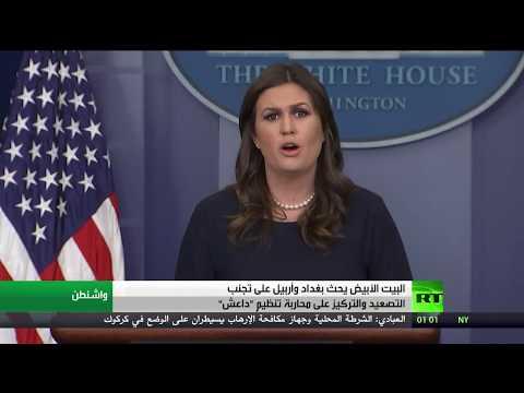 فلسطين اليوم - شاهد البيت الأبيض يحثّ بغداد وأربيل على تجنب التصعيد
