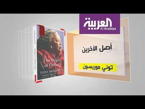 فلسطين اليوم - بالفيديو كل يوم كتاب يستعرض أصل الآخرين