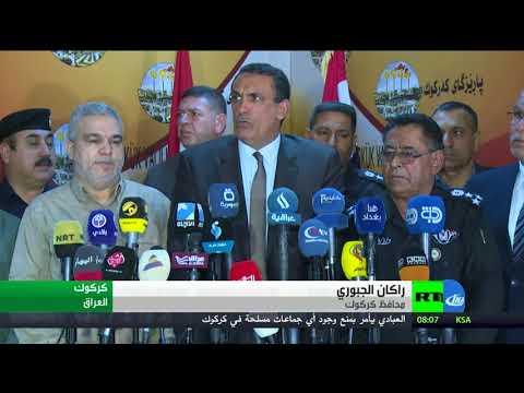 فلسطين اليوم - شاهد أنباء عن ممارسات تعسفية ضد أكراد كركوك