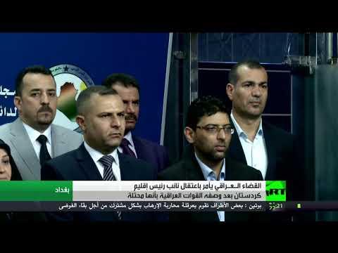 فلسطين اليوم - بارزاني يؤكد أن مذكرة اعتقال رسول قرار سياسي