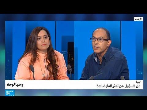 فلسطين اليوم - شاهد تساؤلات بشأن المسؤول عن تعثر المفاوضات في ليبيا