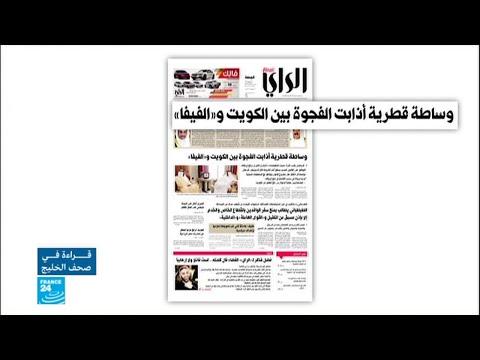 فلسطين اليوم - شاهد وساطة قطرية تذيب الفجوة بين الكويت والفيفا
