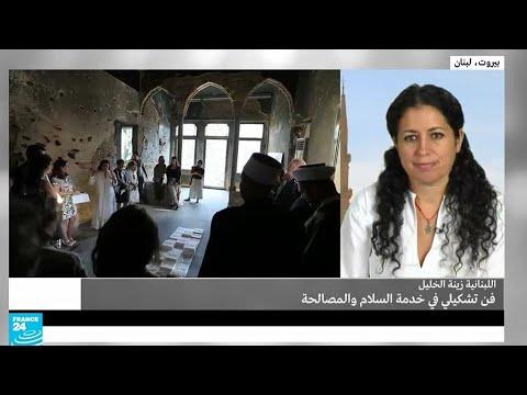 فلسطين اليوم - شاهد فن تشكيلي في خدمة السلام والمصالحة في لبنان
