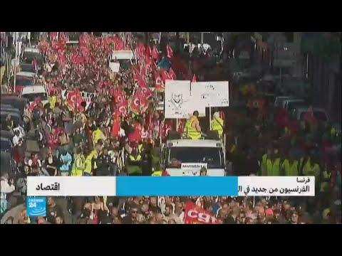 فلسطين اليوم - شاهد مظاهرات جديدة لرفض تعديلات قانون العمل الفرنسي