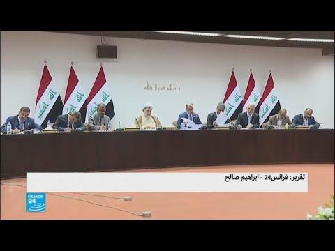 فلسطين اليوم - شاهد البرلمان العراقي يخفق في عقد جلسة لتشريع قانون مفوضية الانتخابات