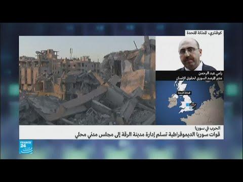 فلسطين اليوم - شاهد حال الرقة السورية بعد أن تضع الحرب مع داعش أوزارها