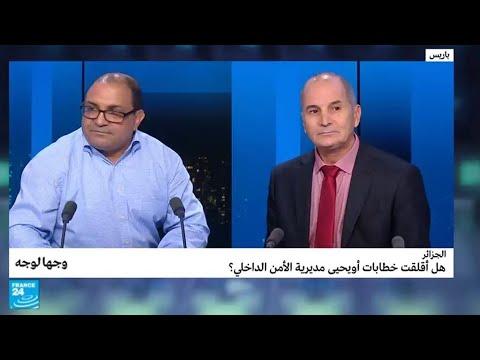 فلسطين اليوم - شاهد أثر خطابات أويحيى على مديرية الأمن الداخلي في الجزائر