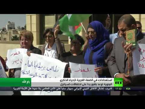 فلسطين اليوم - شاهد استعدادات في الضفة الغربية لإحياء ذكرى وعد بلفور المشؤوم