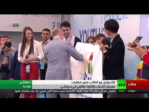 فلسطين اليوم - بوتين يوقع علم المهرجان العالمي للشباب والطلاب