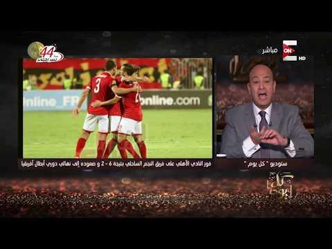 فلسطين اليوم - شاهد تعليق قوى من عمرو أديب بعد سداسية الأهلي المصري