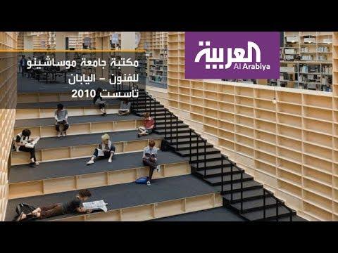 بالفيديو تعرف على أجمل 10 مكتبات في العالم