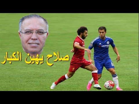 قيمة محمد صلاح تصل إلى 101 مليون يورو