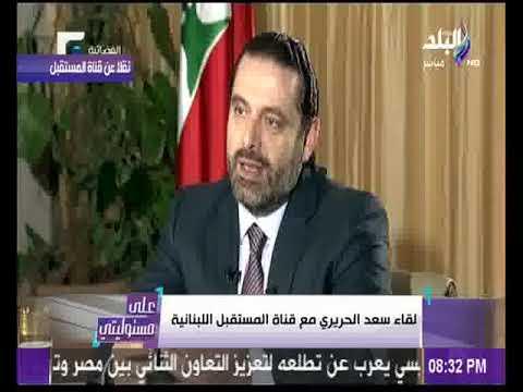 شاهد رئيس الوزراء اللبناني المستقيل الحريري يكشف سرّ استقالته