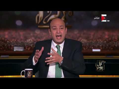 عمرو أديب يؤكّد أنّ مصر تعاني من فقر مائي