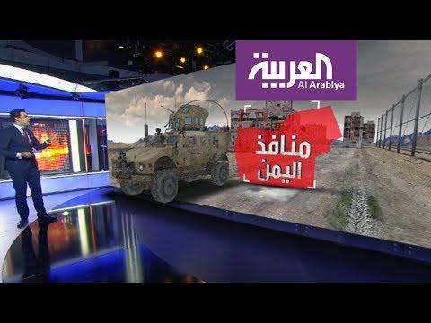 التحالف العربي يعيد فتح منافذ اليمن