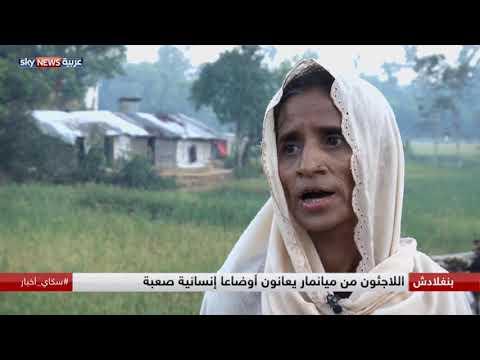 اللاجئون من ميانمار يعانون أوضاعًا إنسانية صعبة