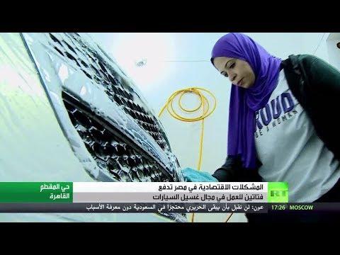 شاهد فتاتان تعملان في مهنة غسيل السيارات في مصر