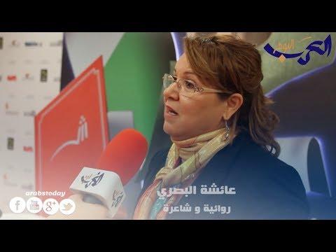 شاهد الشاعرة عائشة البصري تتناول حال الرواية والمرأة في المغرب