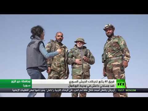 شاهد تواصل عمليات الجيش السوري بمحيط البوكمال