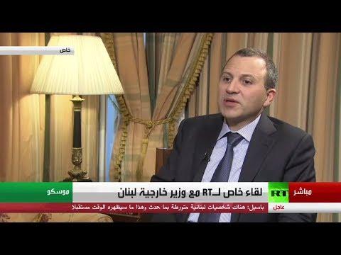 شاهد باسيل يؤكّد أن أطرافًا في الداخل متورطة في الأزمة اللبنانية