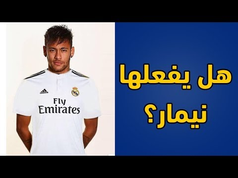 شاهد 10 أسباب تؤكد إمكانية رحيل نيمار إلى ريال مدريد