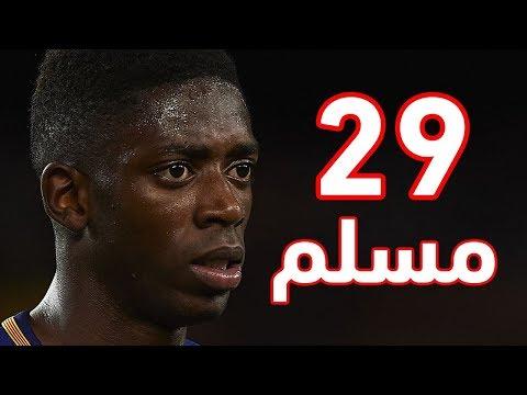 شاهد اللاعبون المسلمون في الدوري الإسباني لموسم 2017 – 2018