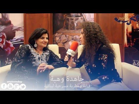 بالفيديو جاهدة وهبة تستهويها الكلمة وتعتبر الشعراء الصوفيين العرب الأقرب لها