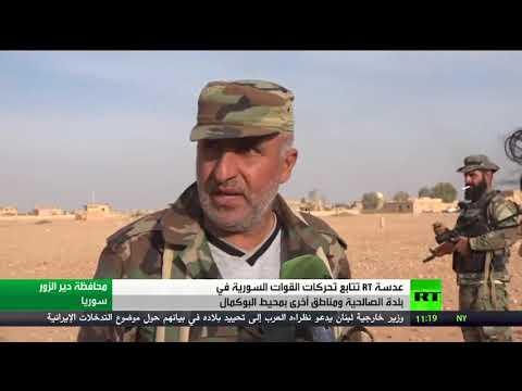 rt ترصد تحركات الجيش في محيط البوكمال