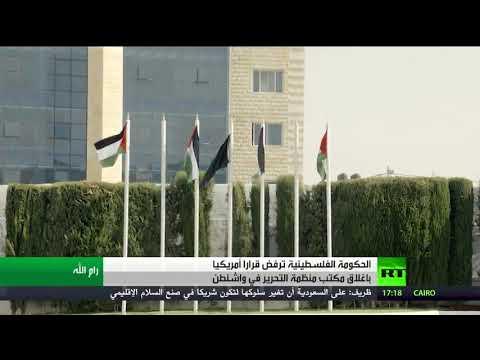 رام الله ترفض إغلاق مكاتب منظمة التحرير